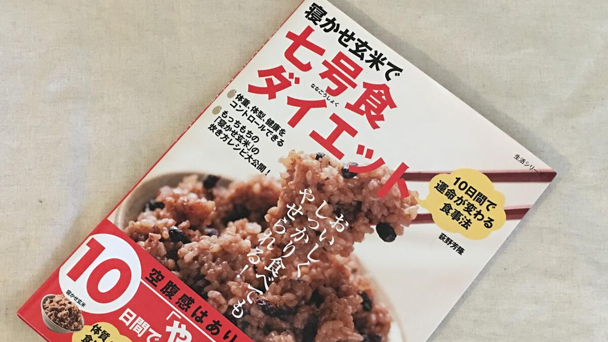 寝かせ玄米で7号食ダイエット