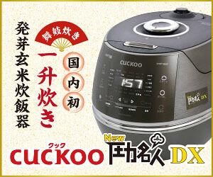 クック 圧力名人 DX【新発売】