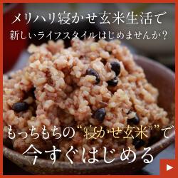【結わえる】の寝かせ玄米のレトルト