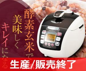長岡式酵素玄米の味と食感を実現!