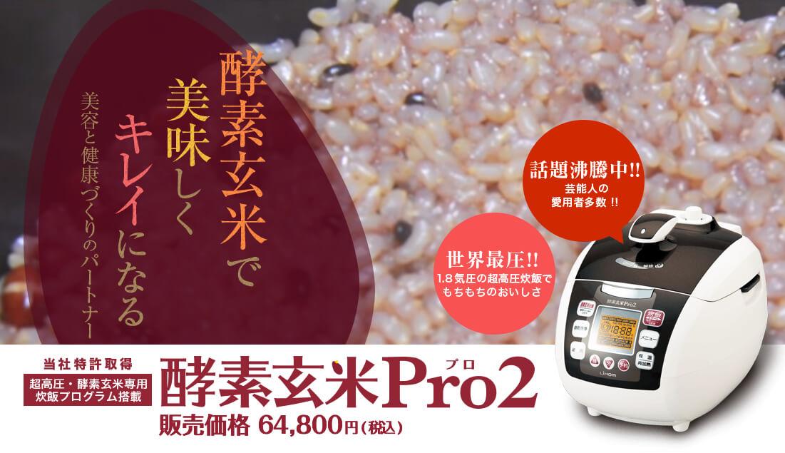 長岡式酵素玄米の味と食感を実現!【元祖】酵素玄米炊飯器