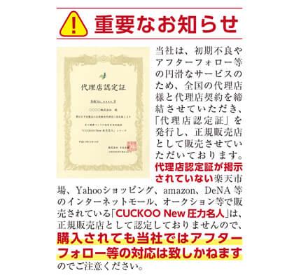 Cuckoo クック new圧力名人 代理店認定証