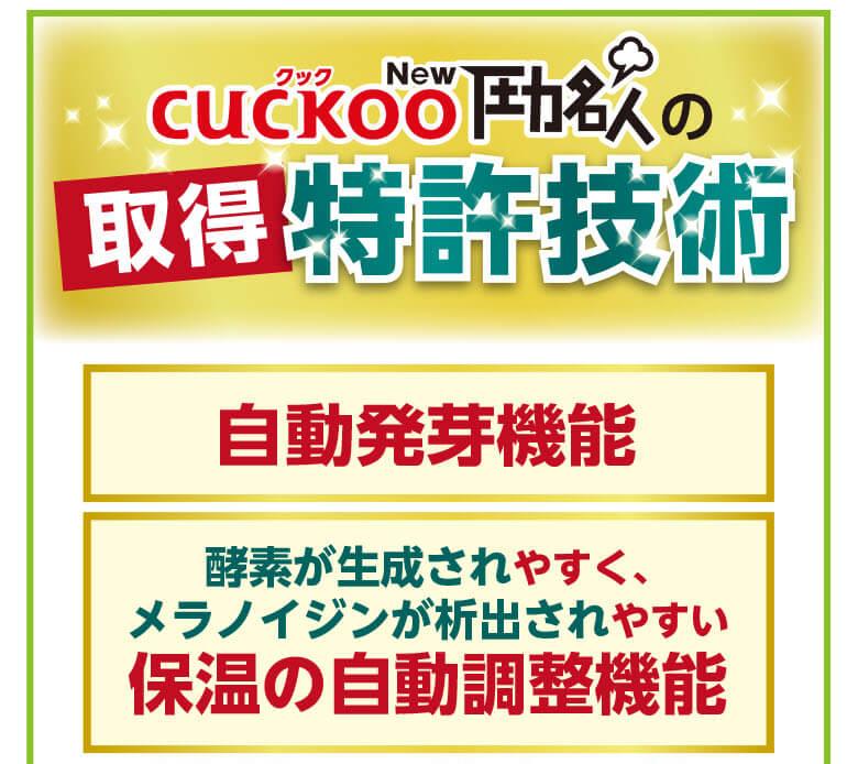 CUCKOO クック New圧力名人が取得している、特許