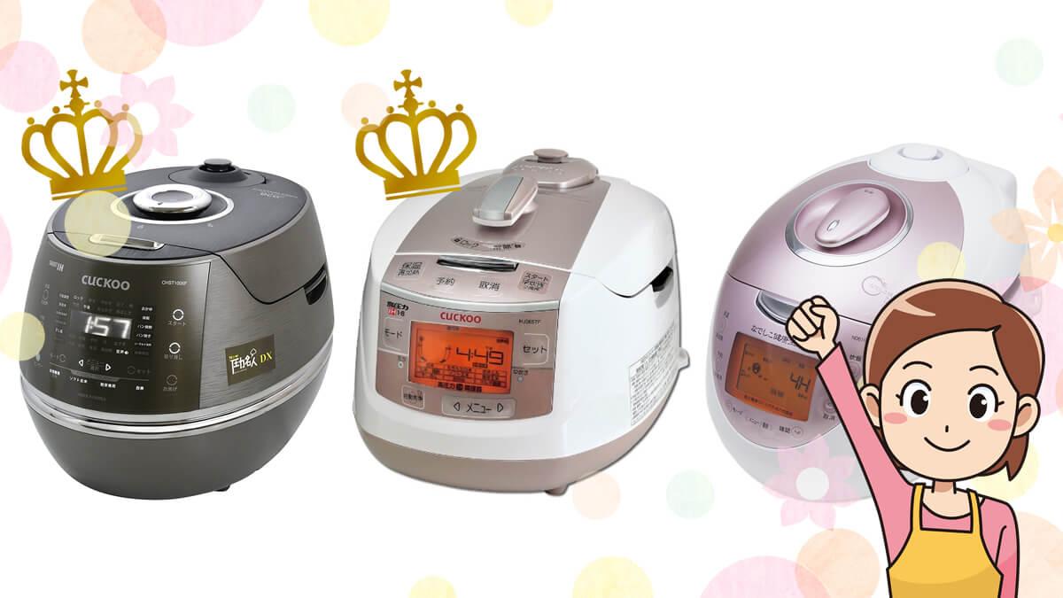 発芽玄米炊飯器(クック 圧力名人、クック 圧力名人 DX、なでしこ健康生活)