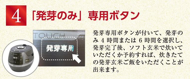 CUCKOO クック New圧力名人DXの、発芽のみ専用ボタン