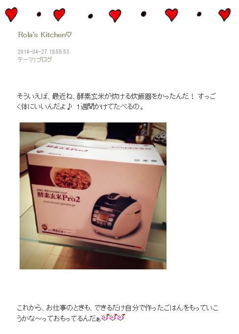 ローラがブログで紹介した酵素玄米炊飯器【酵素玄米 Pro2】