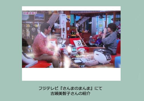 吉瀬美智子さんが、TV番組「さんまのまんま」でさんまさんにプレゼントしていた、酵素玄米炊飯器【酵素玄米 Pro2】