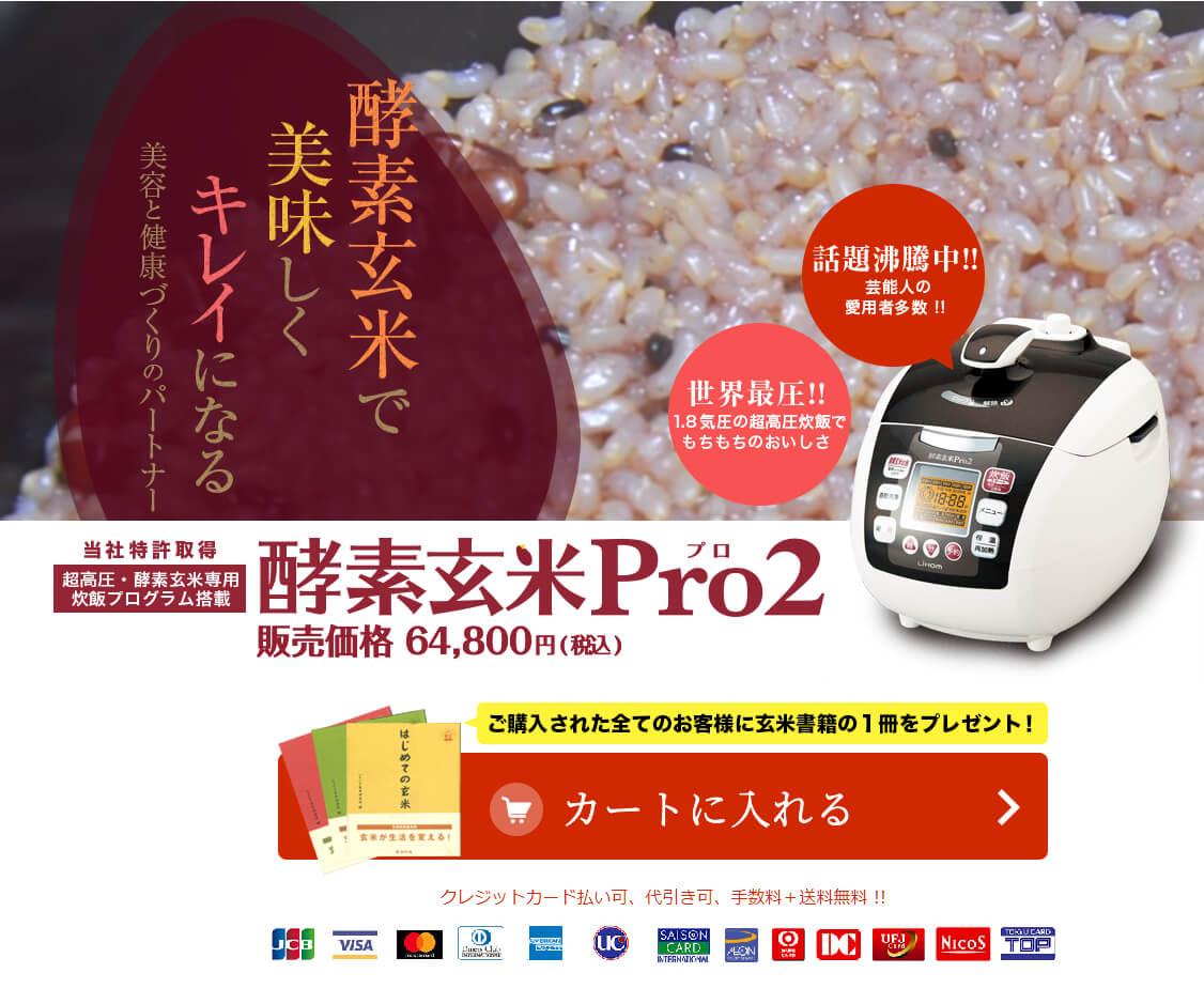 酵素玄米炊飯器【酵素玄米Pro2】