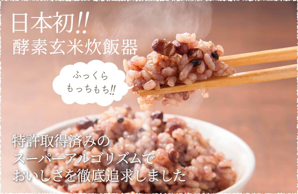 日本初&元祖 酵素玄米炊飯器【酵素玄米Pro2】