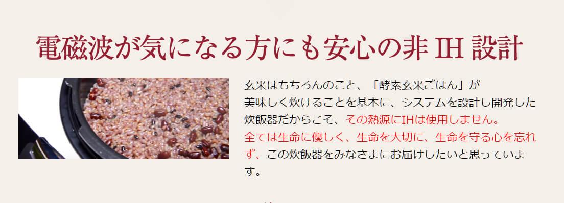非IH、マイコン式炊飯器の【酵素玄米Pro2】