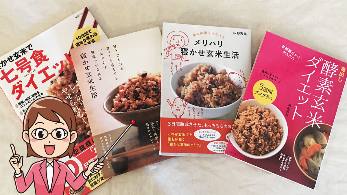 酵素玄米や 寝かせ玄米の本