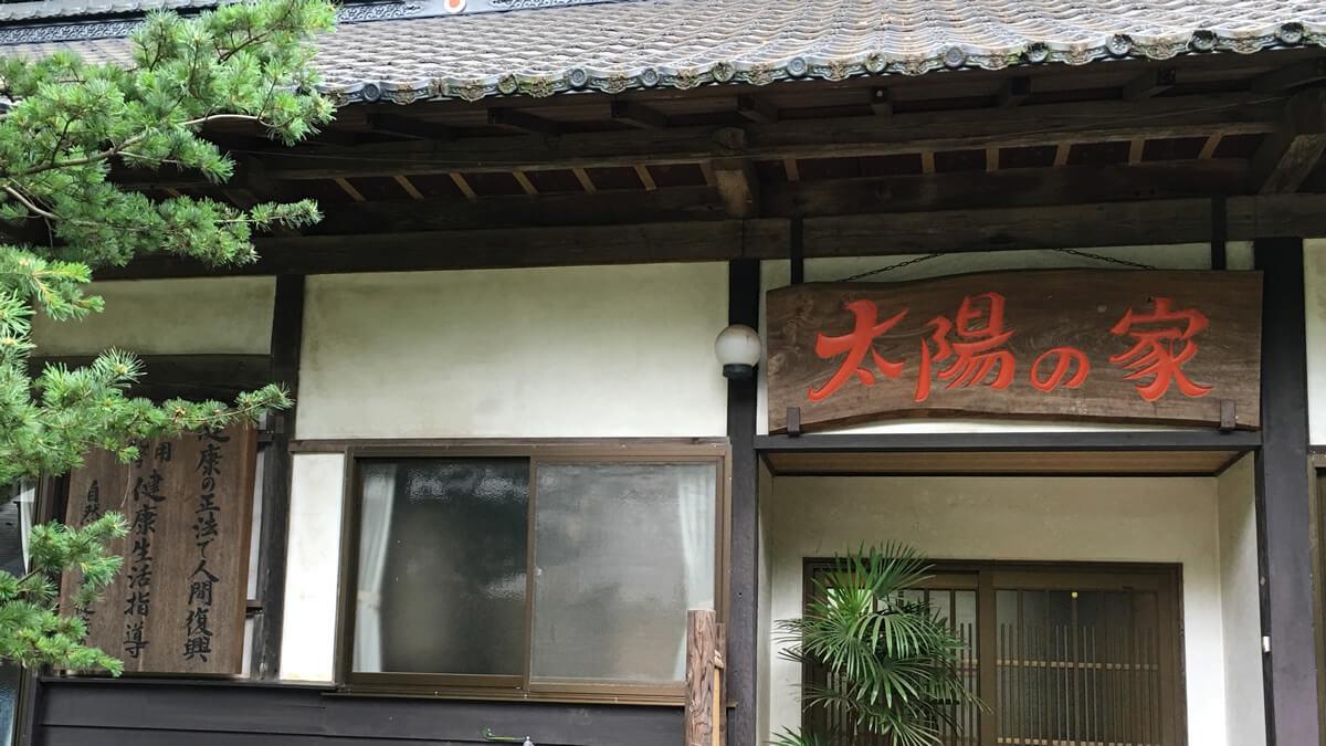 酵素玄米の元祖、大元、源流【長岡式酵素玄米】の本部、川越にある太陽の家