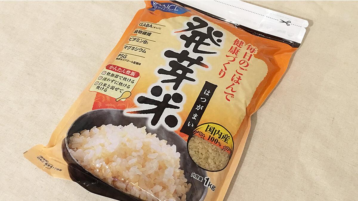 ファンケルの発芽玄米「発芽米」