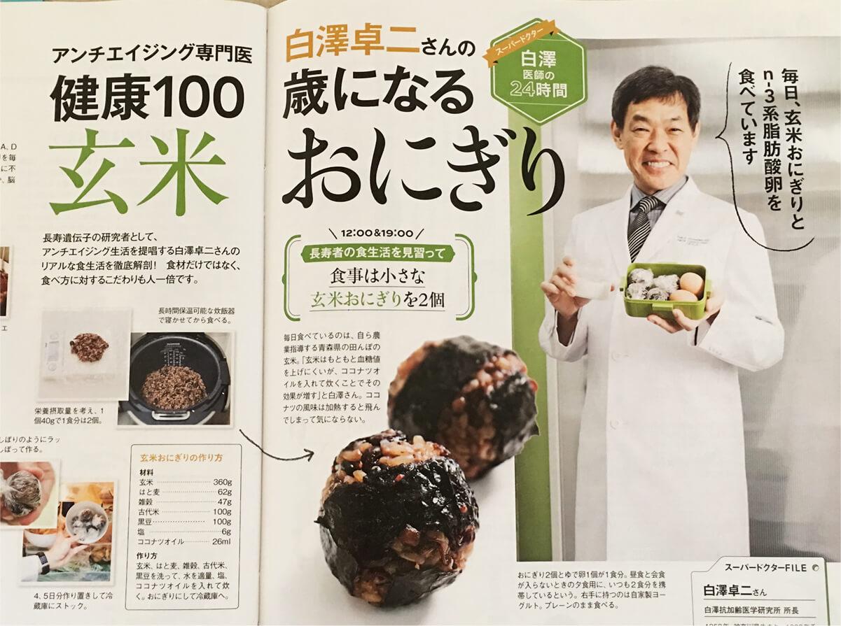 アンチエイジング専門医 白澤卓二さんが食べている、玄米おにぎり