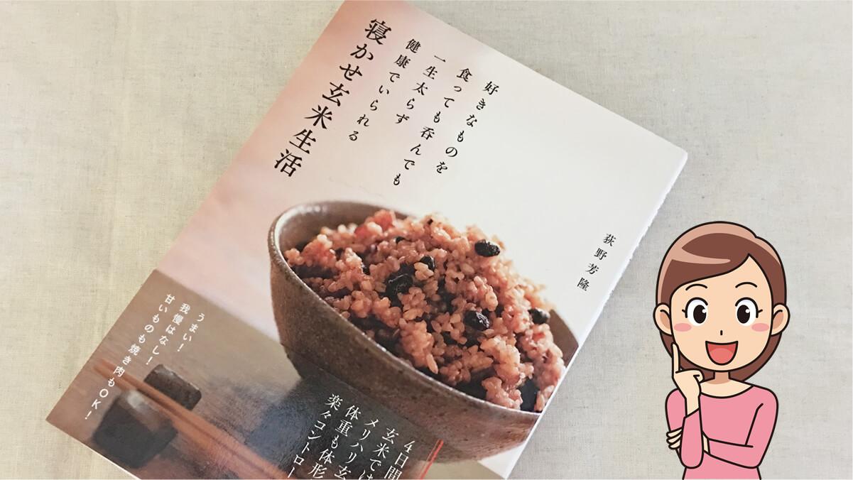 『寝かせ玄米生活』