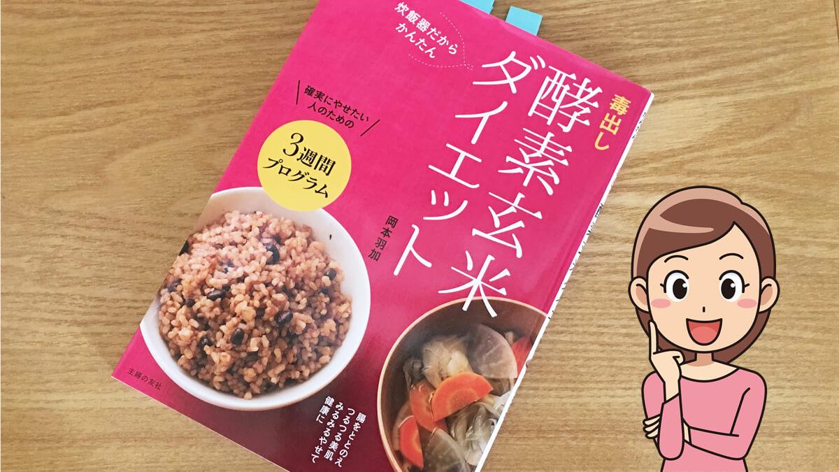 『毒出し 酵素玄米ダイエット』