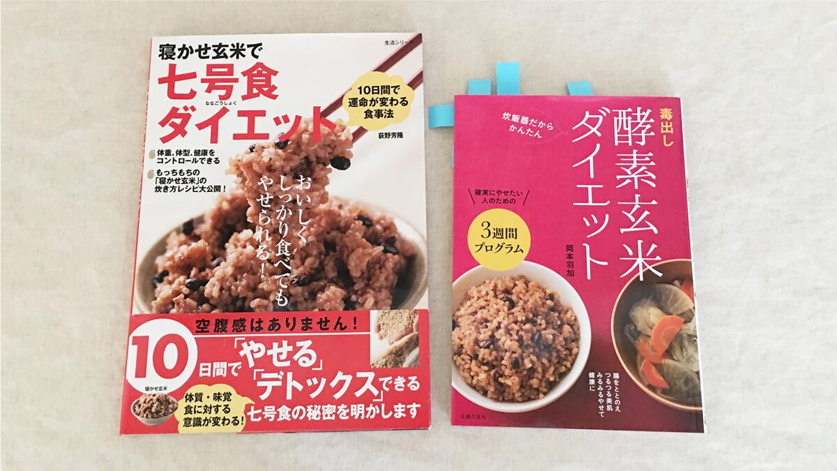 『毒出し 酵素玄米ダイエット』と『寝かせ玄米で七合食ダイエット』