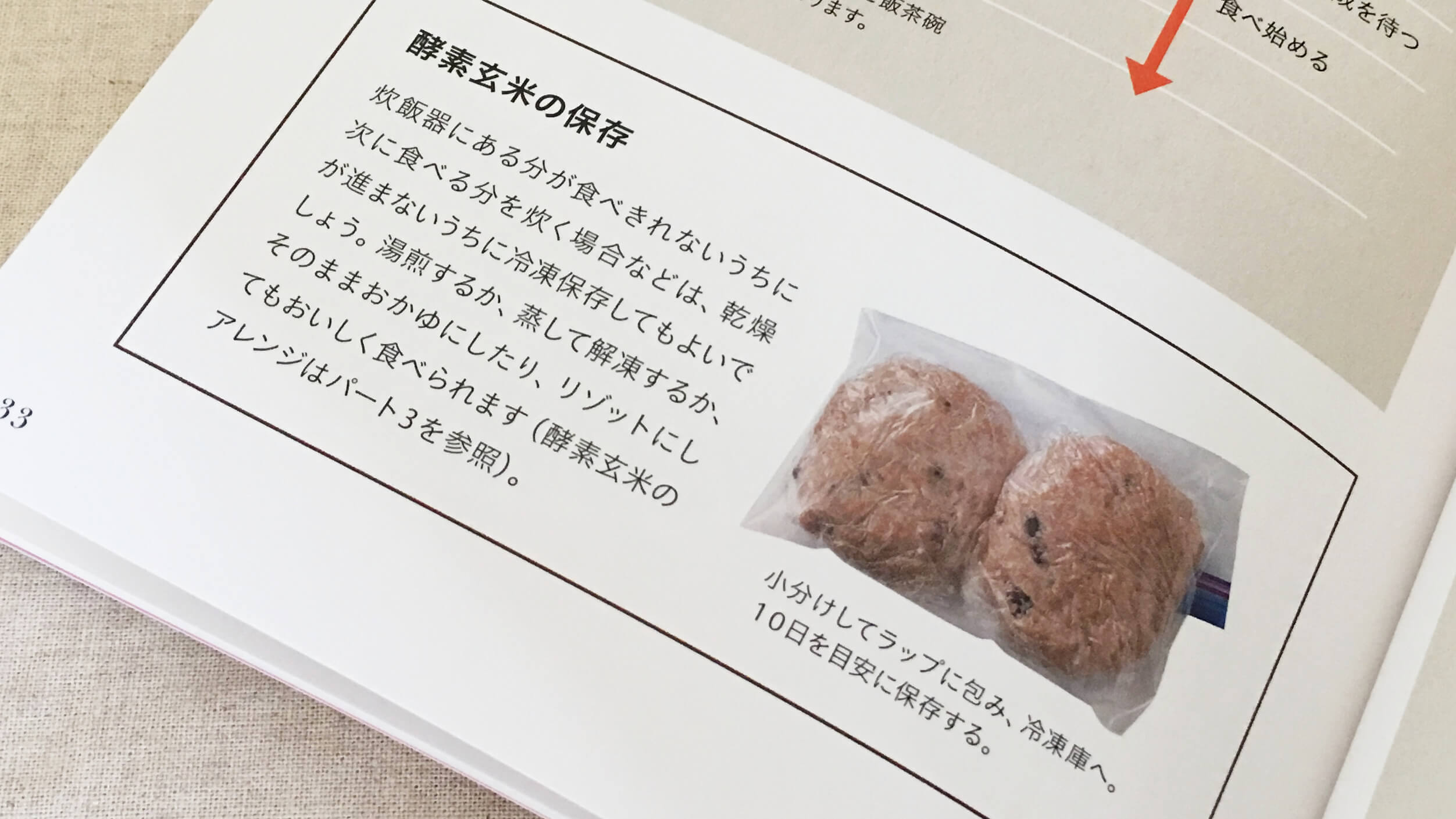 酵素玄米や寝かせ玄米は冷凍保存可能