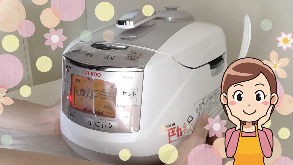 発芽玄米炊飯器 酵素玄米炊飯器【CUCKOO クック New圧力名人】