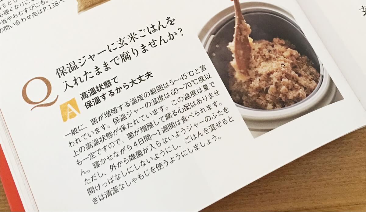 酵素玄米 / 寝かせ玄米は、腐らない?