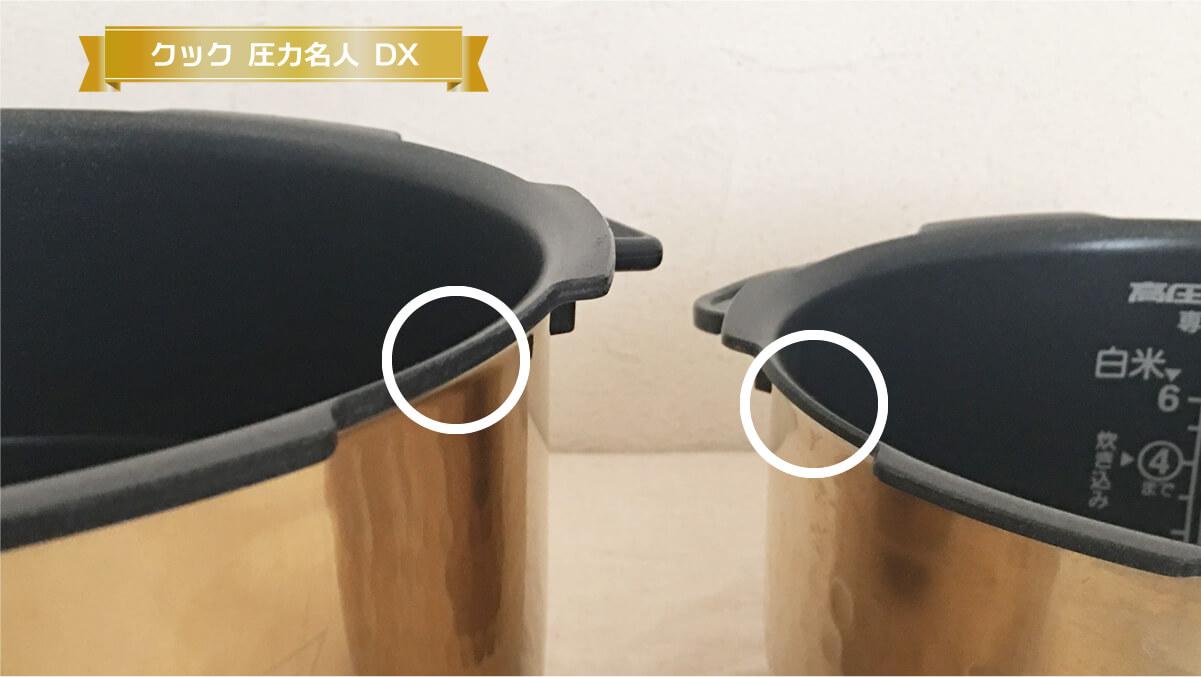 クック 圧力名人 DXの内釜とクック 圧力名人の内釜の厚さの比較
