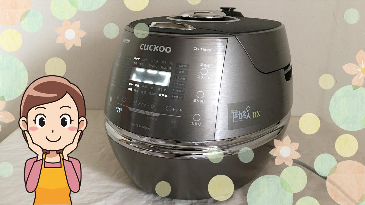 炊飯中の、CUCKOO クック New圧力名人DX