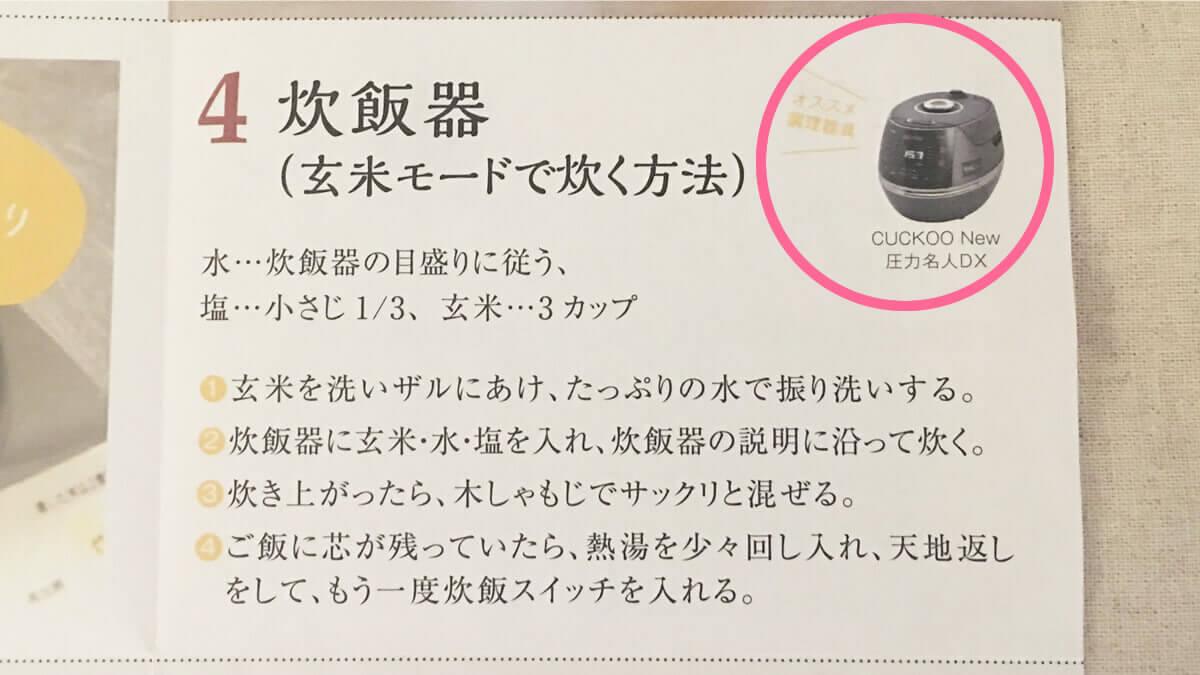 マクロビオティックの玄米の炊き方のでおすすめの炊飯器【CUCKOO クック New圧力名人】