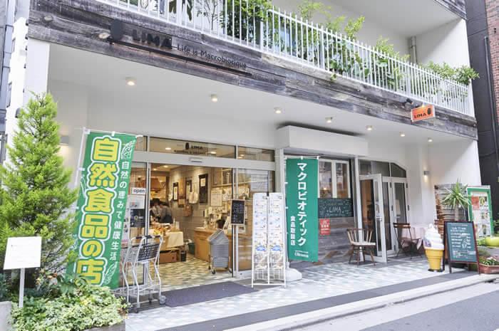 マクロビオティックのリマ池尻大橋店