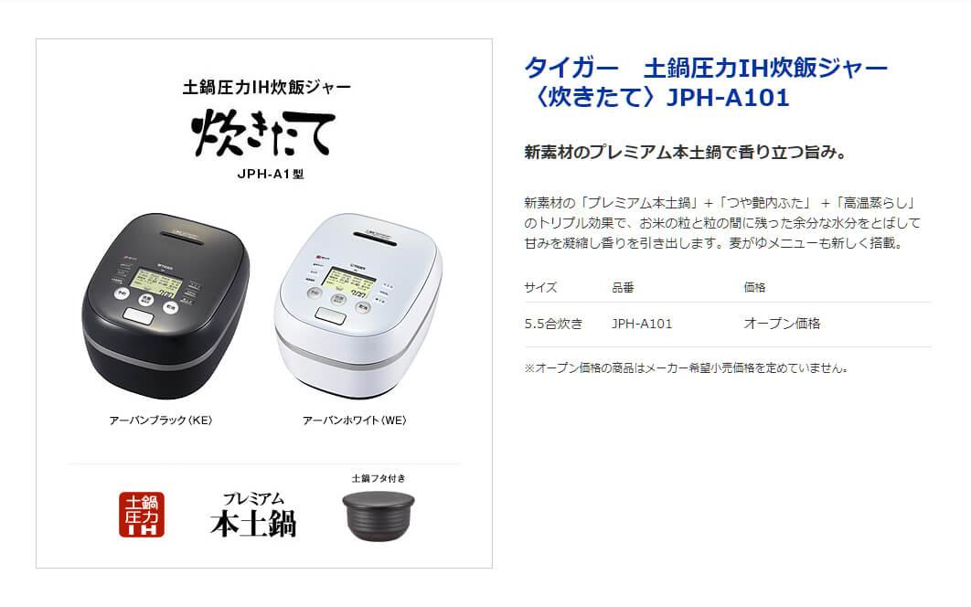 タイガー 土鍋圧力IH炊飯ジャー〈炊きたて〉JPH-A101 5.5合炊き