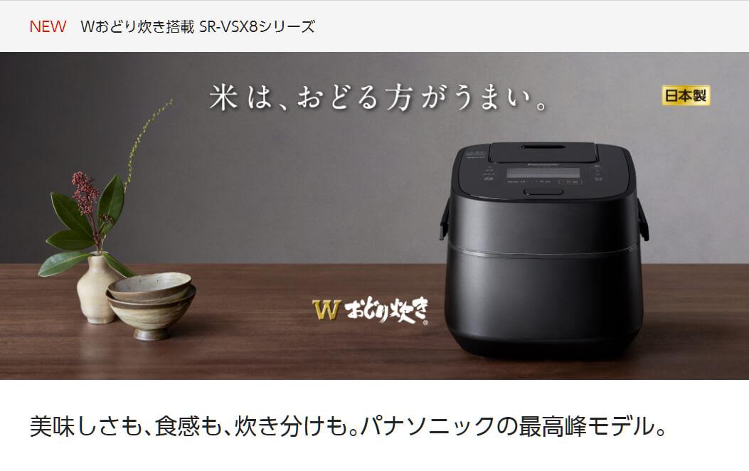 パナソニック スチーム&可変圧力IHジャー炊飯器 Wおどり炊き SR-VSX108 5.5合炊き