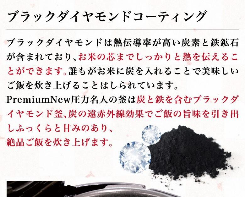 酵素玄米炊飯器 Premium New 圧力名人の内釜