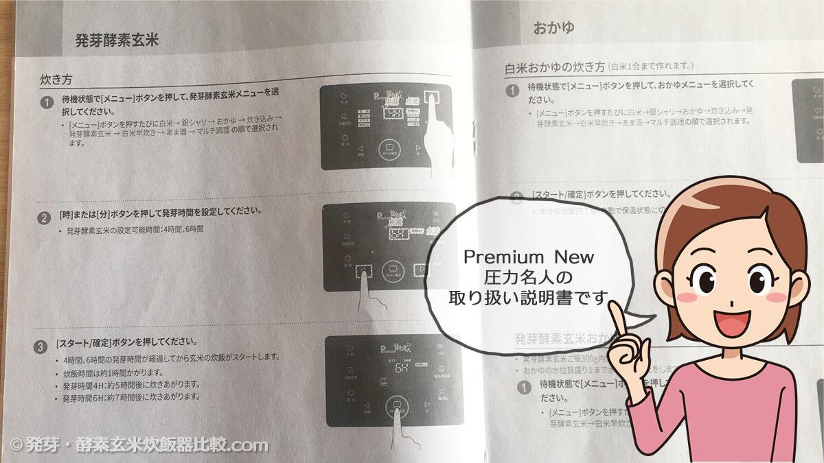 酵素玄米炊飯器 Premium New 圧力名人の取り扱い説明書