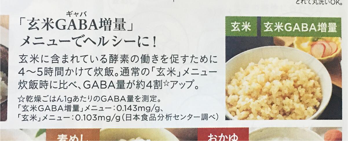 タイガーの炊飯器の「玄米GABA増量」メニュー