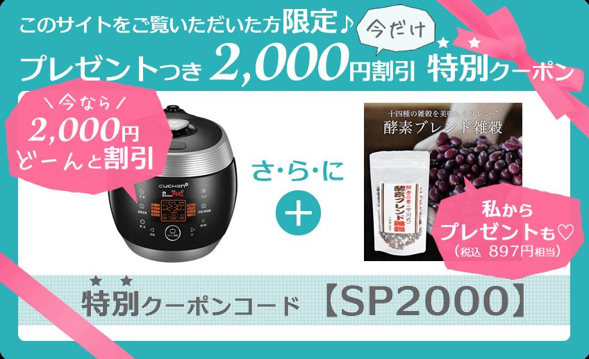 Premium New 圧力名人のプレゼントつき2,000円OFFクーポン