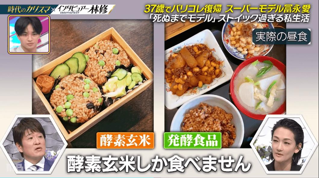 モデルの富永愛さんが、TV番組「林修の初耳学」で酵素玄米しか食べませんと発言