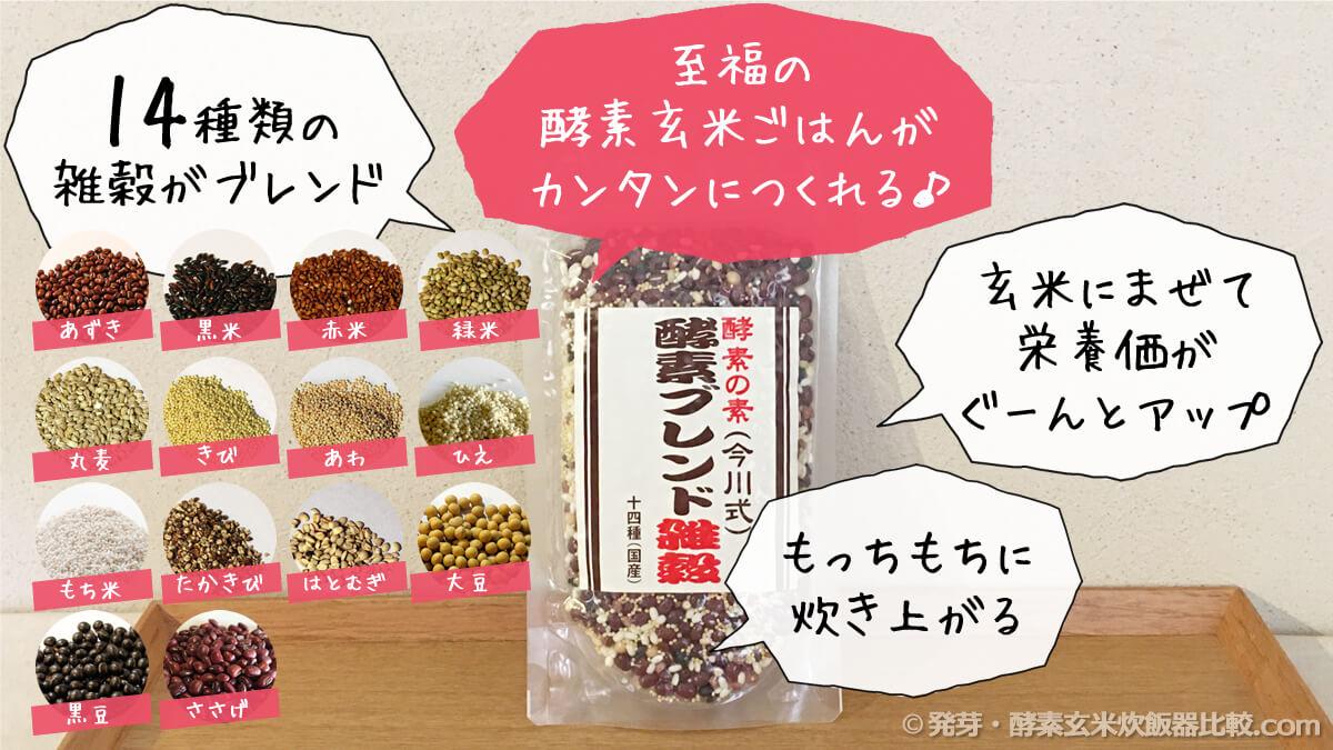 酵素ブレンド雑穀