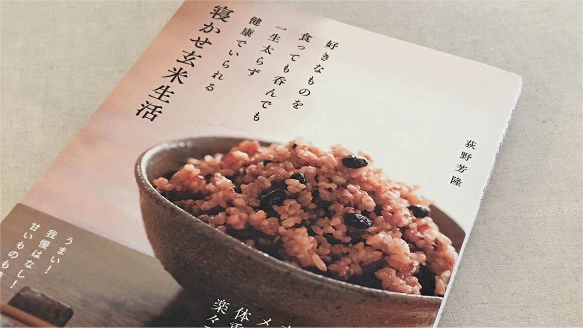 寝かせ玄米生活