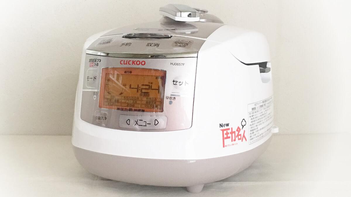 発芽酵素玄米炊飯器 クック圧力名人