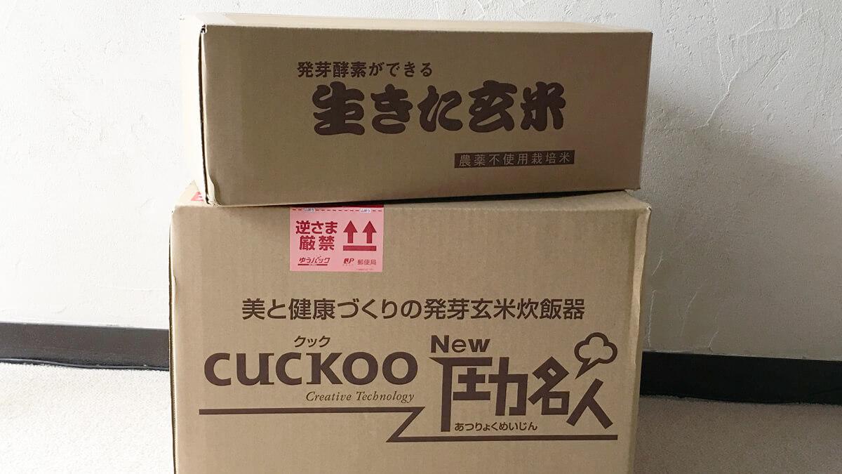 CUCKOO クック New圧力名人が届いたところ