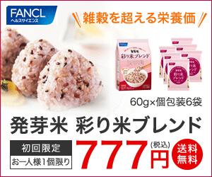 【新発売】発芽米に、黒米と赤米をブレンド。おいしい&栄養価アップ♡
