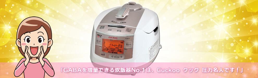 GABAが増量できる炊飯器NO.1は、CUCKOO クック New圧力名人です!