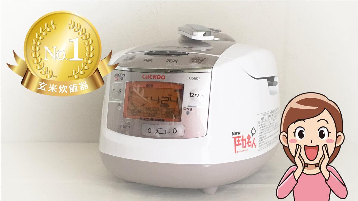 玄米 発芽玄米 酵素玄米 炊飯器【No.1】 クック 圧力名人