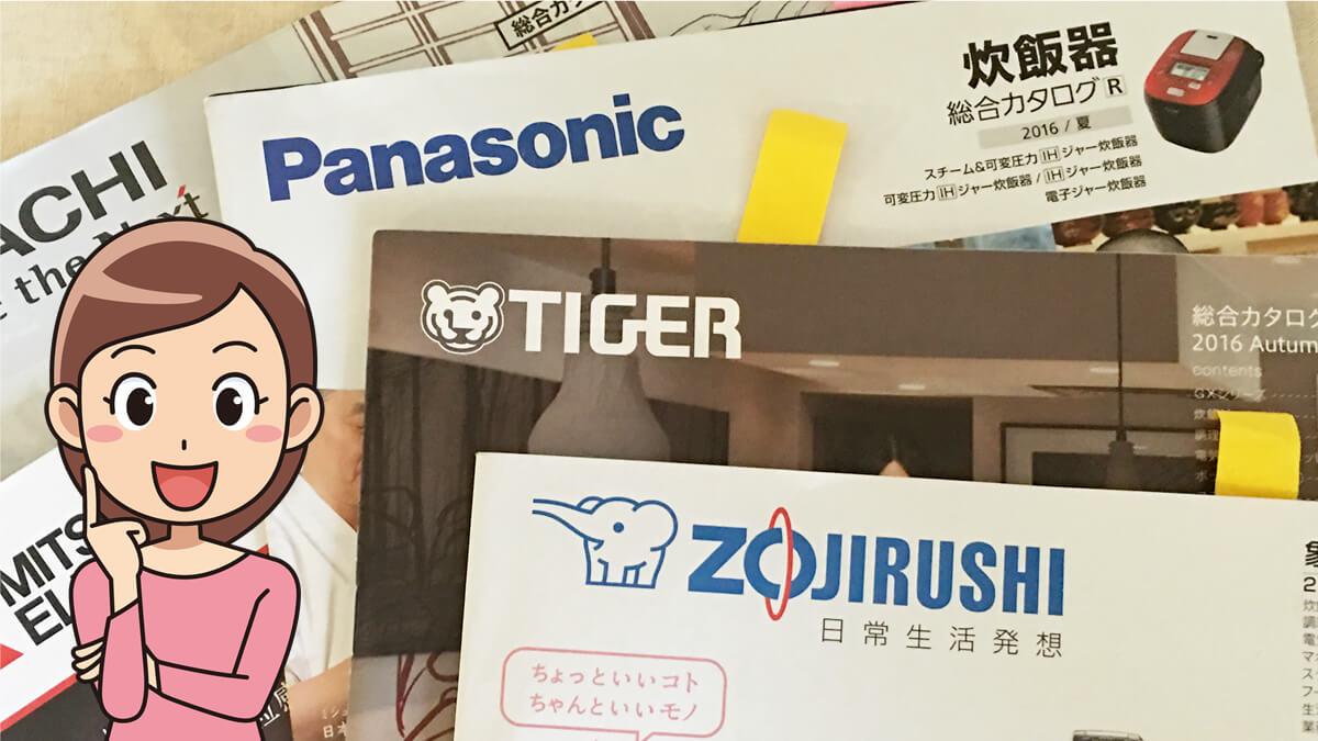 象印、タイガー、パナソニックの炊飯器